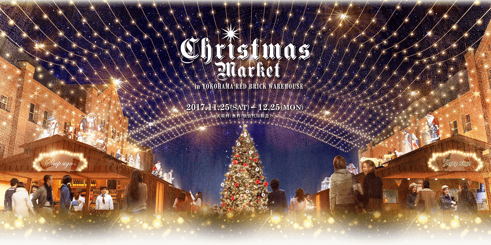 Yokohama Red Brick Warehouse Christmas Market