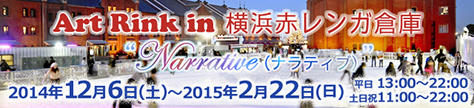 Art Rink in 横浜赤レンガ倉庫 Narative(ナラティブ) 2014年12月6日(土)~2015年2月22日(土) 平日13:00~22:00 / 土日祝11:00~22:00