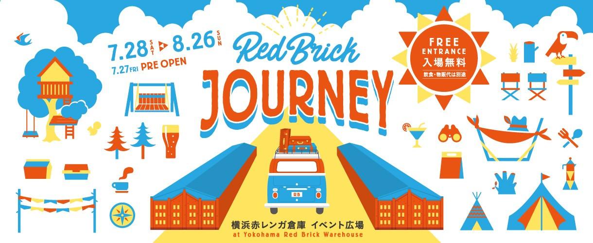 イベント|横浜赤レンガ倉庫