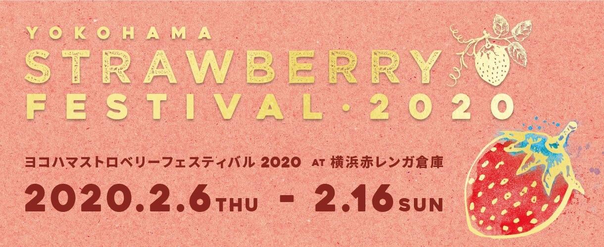 横浜ストロベリーフェスティバル