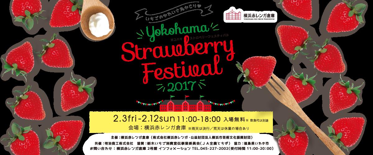 Yokohama Strawberry Festival 2017 in 横浜赤レンガ倉庫